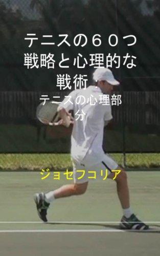 テニスの60つ戦略と心理的な戦術: テニスの心理部分 (Japanese Edition) por Joseph Correa