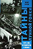 Tajny lunnoj gonki. SSSR i SShA: sotrudnichestvo v kosmose