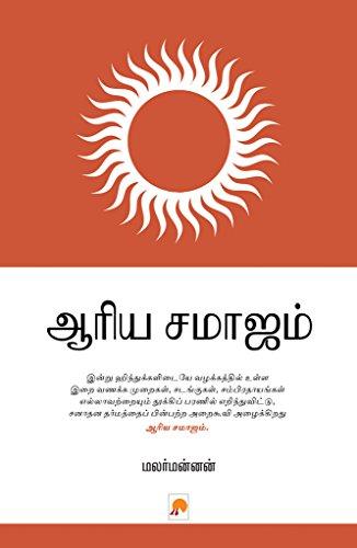 Arya Samaajam  (Tamil) por மலர்மன்னன் / Malarmannan