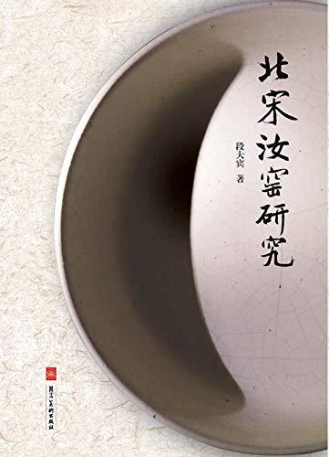 北宋汝窑研究 (English Edition)