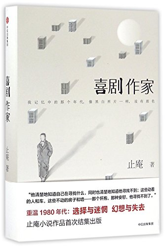 Comedists (Hardcover) (Chinese Edition)