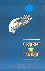Parshuram Ki Pratiksha (Hindi Edition)
