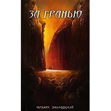 За гранью (Russian Edition)