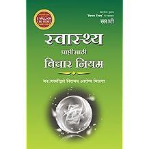 Swasthya Praptisathi Vichar Niyam: Manashaktidware Niramay Arogya Milva (Marathi Edition)