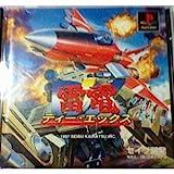 Raiden DX [Japanische Importspiele]