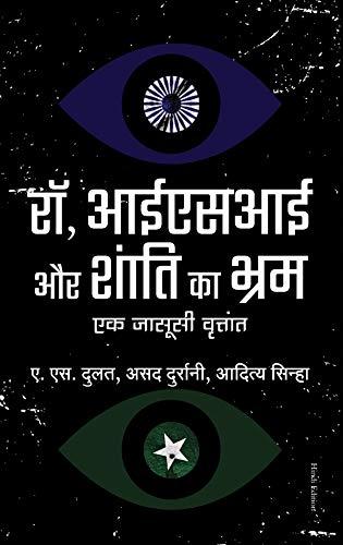 Raw, ISI aur Shanti ka Bhram: Ek Jasusi Vratant