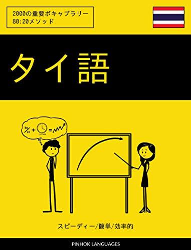 tai go o manabu supidi kantan kouritsu teki: 2000 no juuyou bokyaburari (Japanese Edition)