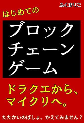 hajimete no block chain game dorakue kara maikuri e (Japanese Edition) book cover
