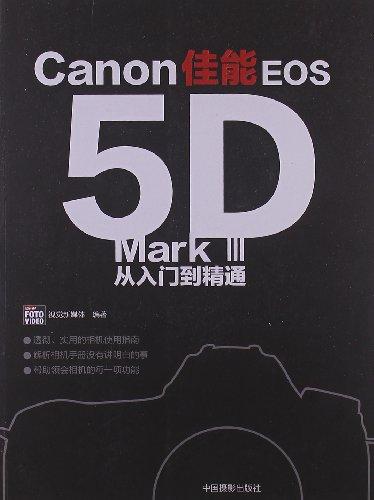 Cannon佳能EOS5DMarkⅢ从入门到精通