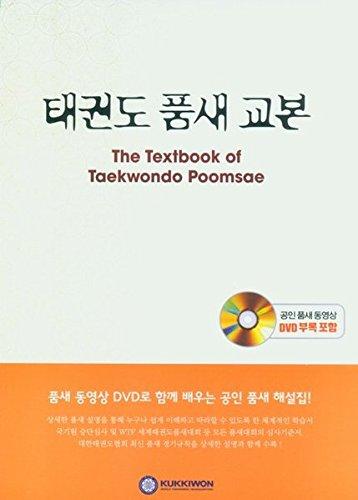 The Textbook of Taekwondo Poomsae - mit DVD: Mit Schritt-für-Schritt Anleitungen