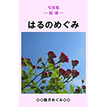 Photos Collection Garden Springs Bounty (Japanese Edition)
