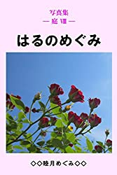 Photos Collection Garden Springs Bounty (Japanese Edition)