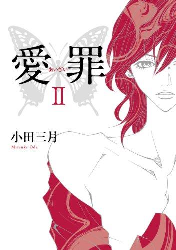 Love sin 2 (Daito Comics TL series) (2012) ISBN: 4886534937 [Japanese Import] (Tl 2-serie)