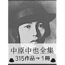 Chuya Nakahara Complete works (Japanese Edition)