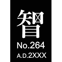 Vergeltung 264 Sex offenders are caffeine addict (Japanese Edition)