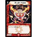 "Duel Masters [Città PEROLS] DMC67-013-UC ""Dragon & Fire"""