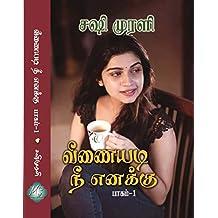 Veenaiyadi Nee Enakku: Part 1 (Tamil Edition)