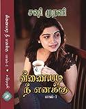 #10: Veenaiyadi Nee Enakku: Part 1 (Tamil Edition)