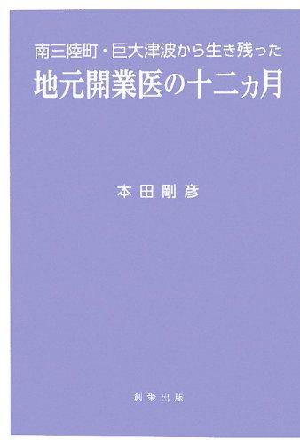 """Minamisanriku-choÌ"""", kyodai tsunami kara ikinokotta jimoto kaigyoÌ""""i no juÌ""""nikagetsu par 2012. editor: Sendai-shi : SoÌ"""