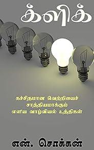 க்ளிக்: கச்சிதமான வெற்றியைச் சாத்தியமாக்கும் வாழ்வியல் உத்திகள் (Tamil Edition)