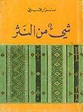 Shai min al-nathr - Nizar Qabbani