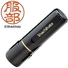 Shachihata 11 cara negra de un sello 11 mm Hattori XL-11 (importado de