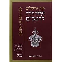 Rambam Mishna Torah: Sefer Mada Ve Ahava