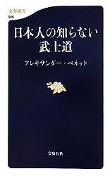Nihonjin no shiranai bushidoÌ