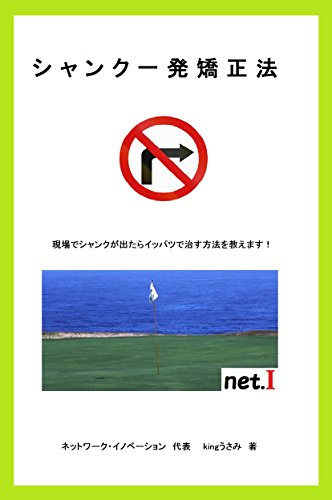 Shank Single (How to straighten a shank with a single shot (golf) (Japanese Edition))
