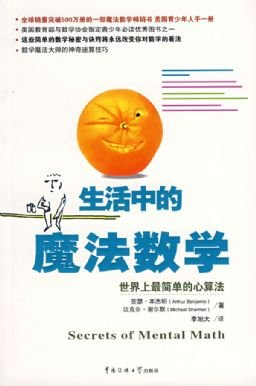 Secrets of Mental Math: The Mathemagician's Guide to Lightning Calculation and Amazing Mental Math Tricks (Chinese)