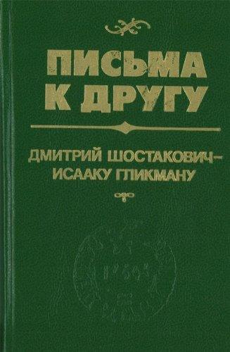 Pisma k drugu (300 neizvestnykh pisem Dmitrija Shostakovicha Isaaku Glikmanu).
