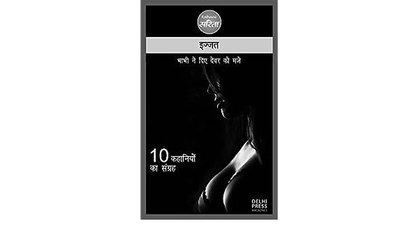 Izzat - Bhabhi Ne Diye Devar ko Maje (Hindi Edition) eBook
