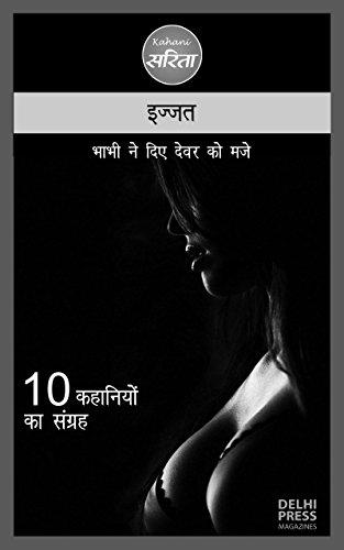 Izzat - Bhabhi Ne Diye Devar  ko Maje (Hindi Edition)