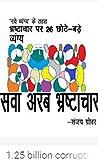 #10: 1.25 billion corruption सवा अरब भ्रष्टाचार (New Satires/नये व्यंग्य Book 1) (Hindi Edition)