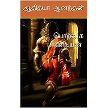 பொற்கை பாண்டியன் (வீரச்சிறுகதைகள் Book 1) (Tamil Edition)