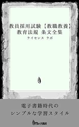 kyouinsaiyousiken kyousyokukyouyou kyouikuhouki jyoubunzensyuu (Japanese Edition)