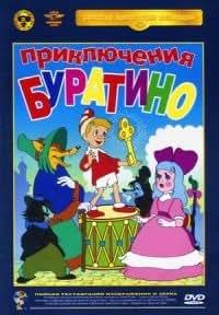 The Adventures of Buratino (Priklyucheniya Buratino) (Multfilm)