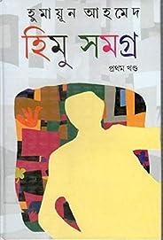 Himu Samagra Part -1