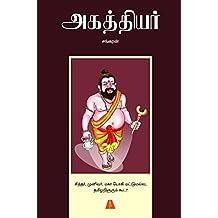 Agathiyar  (Tamil)