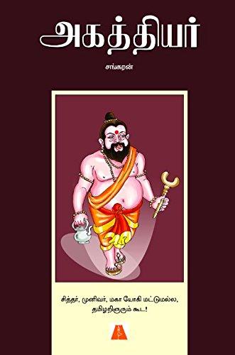 Agathiyar  (Tamil) por சங்கரன்