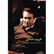 Ghoroobe-e Sadegh (Fall of Sadegh): including memoirs of Ghotbzadeh in Iraq in 1970