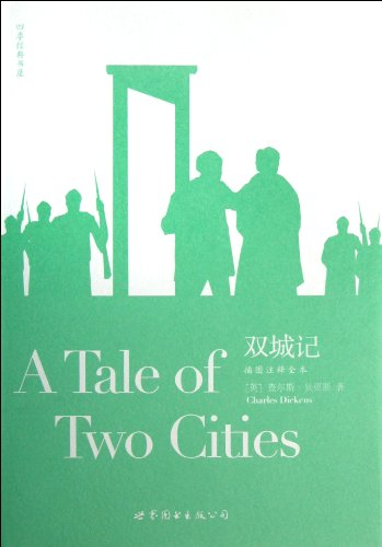 Four Seasons Bookstore: Tale of Two Cities (illustrations English)(Chinese Edition)