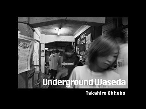 Underground Waseda: kindle (Japanese Edition)