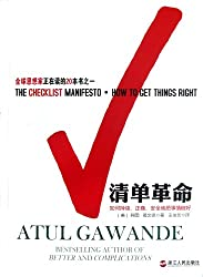 The Checklist Manifesto:How to Get Things Right (Chinese Edition)