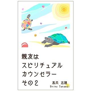 ASAKA 2 (Japanese Edition)