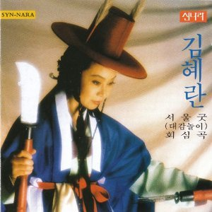 seoul-goot-korean-traditional-female-shaman-ritual-performance-ethnic-folk-vocal-chant-song-music