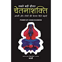 Sabse Badi Daulat Chetanashakti (Hindi Edition)