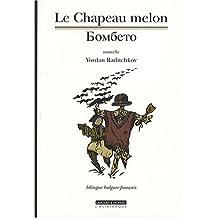 Le Chapeau melon : Edition bilingue français-bulgare
