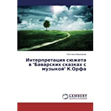 """Interpretatsiya syuzheta v """"Bavarskikh skazkakh s muzykoy"""" K.Orfa"""