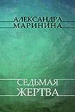 Sed'maja zhertva: Russian Language